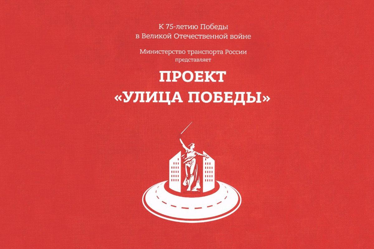 Kirovskaya-oblast-primet-uchastie-v-federalnom-proekte-Ulitsa-Pobedy-